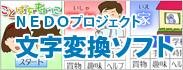 NEDOプロジェクト 文字交換ソフト