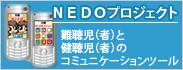 NEDOプロジェクト